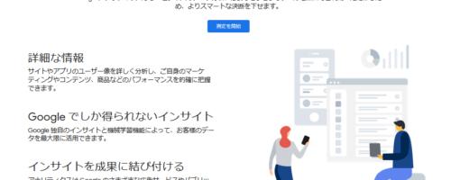 「アクティブユーザー」分析レポート