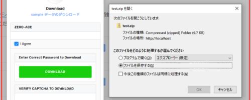 zip/pdfファイルを、サイト上からダウンロードできるようにしよう!
